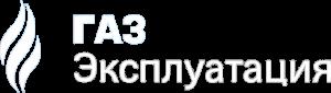 Логотип компании «ГАЗ Эксплуатация»